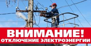 Отключение электричества!