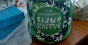 """""""Белый цветок"""" в Южноуральске"""