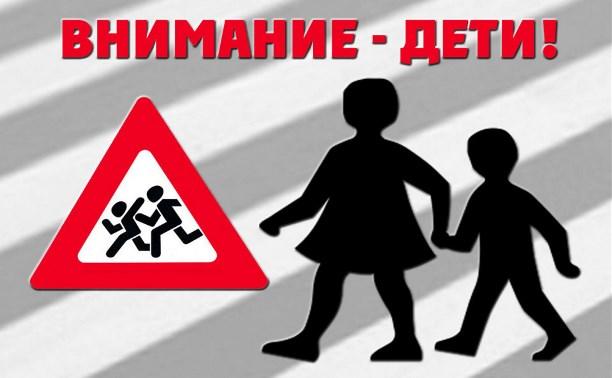 Внимание, водитель, на дороге дети!